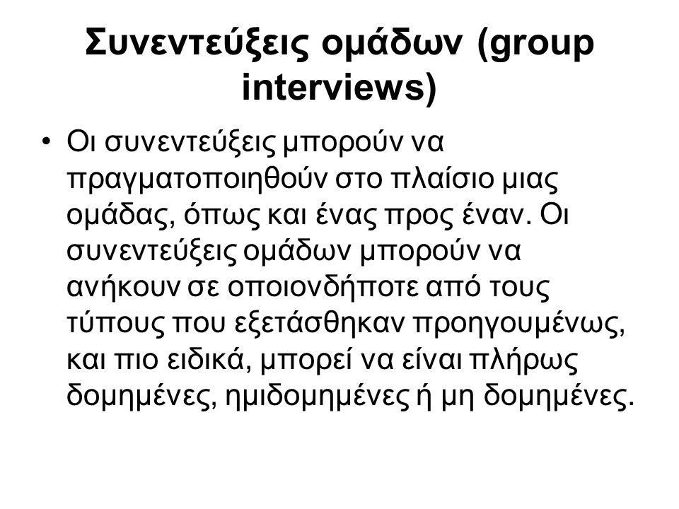 Οι ομάδες εστίασης (focus groups) •Μια ομάδα εστίασης είναι μια ομαδική συνέντευξη πάνω σε ένα συγκεκριμένο θέμα, από όπου προέρχεται και η έννοια «εστίαση».