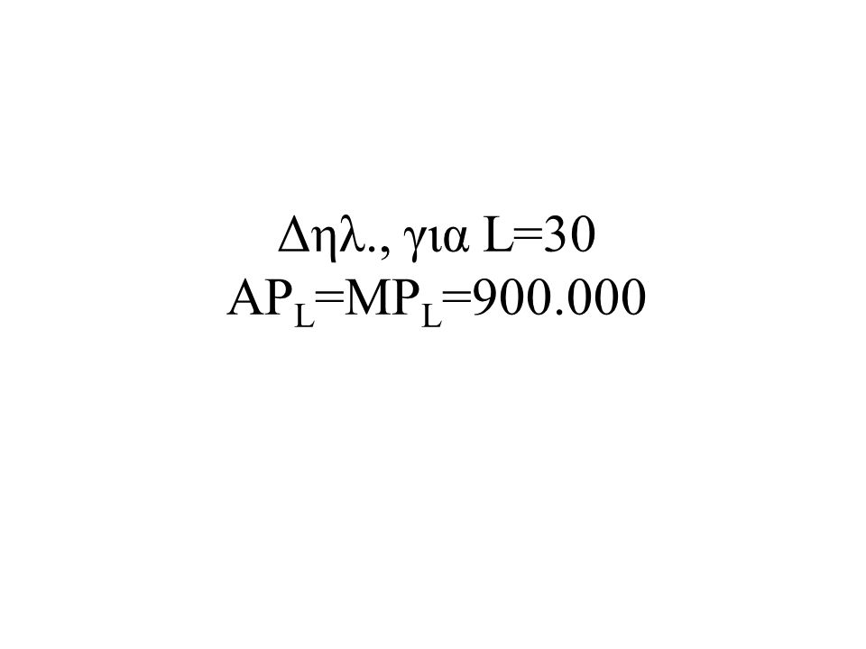 Δηλ., για L=30 AP L =MP L =900.000