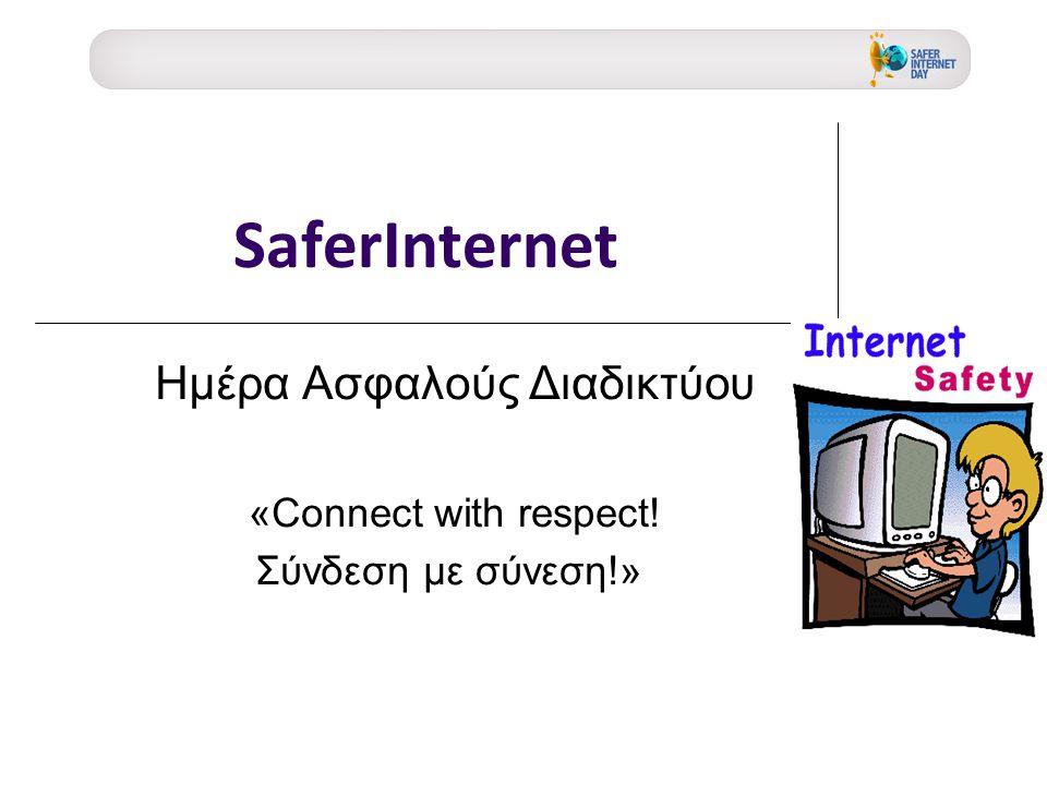 SaferInternet Ημέρα Ασφαλούς Διαδικτύου «Connect with respect! Σύνδεση με σύνεση!»