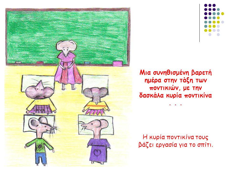 Μια συνηθισμένη βαρετή ημέρα στην τάξη των ποντικιών, με την δασκάλα κυρία ποντικίνα... Η κυρία ποντικίνα τους βάζει εργασία για το σπίτι.