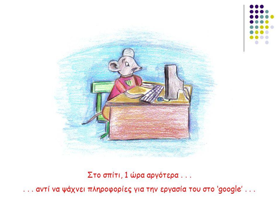 Στο σπίτι, 1 ώρα αργότερα...... αντί να ψάχνει πληροφορίες για την εργασία του στο 'google'...