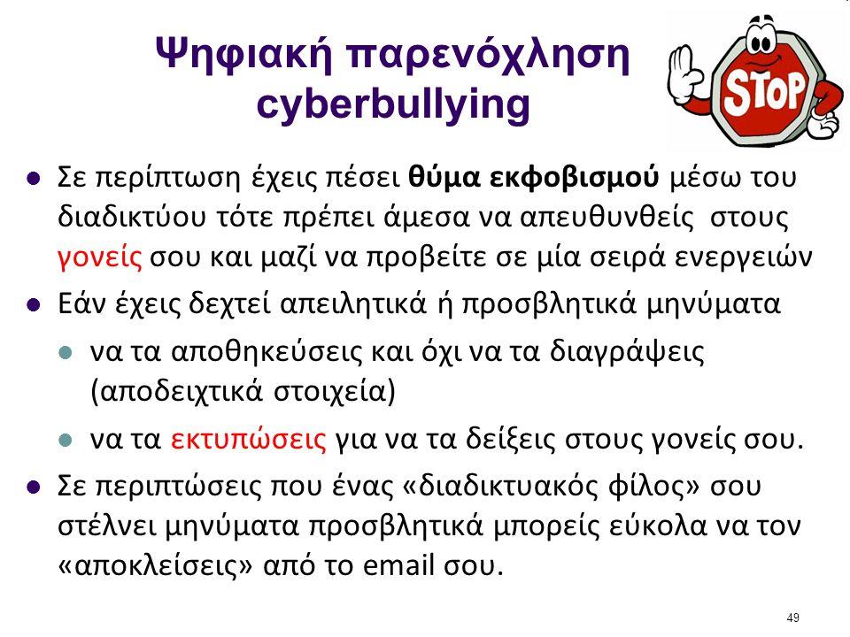 Ψηφιακή παρενόχληση cyberbullying  Σε περίπτωση έχεις πέσει θύμα εκφοβισμού μέσω του διαδικτύου τότε πρέπει άμεσα να απευθυνθείς στους γονείς σου και