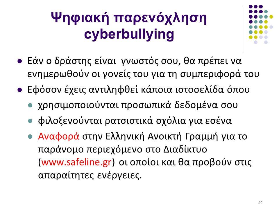 Ψηφιακή παρενόχληση cyberbullying  Εάν ο δράστης είναι γνωστός σου, θα πρέπει να ενημερωθούν οι γονείς του για τη συμπεριφορά του  Εφόσον έχεις αντι