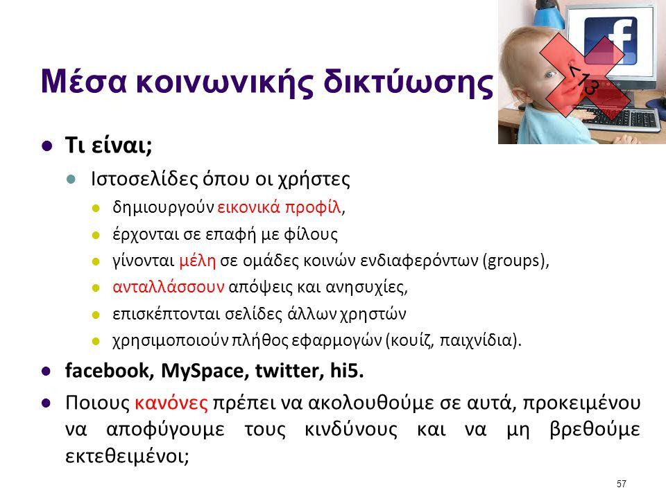 Μέσα κοινωνικής δικτύωσης  Tι είναι;  Ιστοσελίδες όπου οι χρήστες  δημιουργούν εικονικά προφίλ,  έρχονται σε επαφή με φίλους  γίνονται μέλη σε ομ