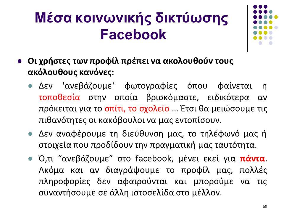 Μέσα κοινωνικής δικτύωσης Facebook  Οι χρήστες των προφίλ πρέπει να ακολουθούν τους ακόλουθους κανόνες:  Δεν 'ανεβάζουμε' φωτογραφίες όπου φαίνεται