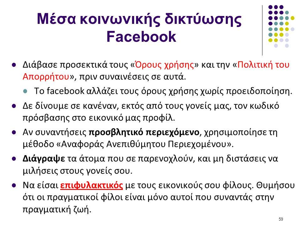 Μέσα κοινωνικής δικτύωσης Facebook  Διάβασε προσεκτικά τους «Όρους χρήσης» και την «Πολιτική του Απορρήτου», πριν συναινέσεις σε αυτά.  Tο facebook