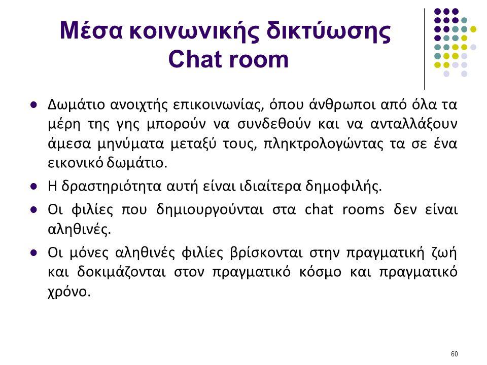 Μέσα κοινωνικής δικτύωσης Chat room  Δωμάτιο ανοιχτής επικοινωνίας, όπου άνθρωποι από όλα τα μέρη της γης μπορούν να συνδεθούν και να ανταλλάξουν άμε