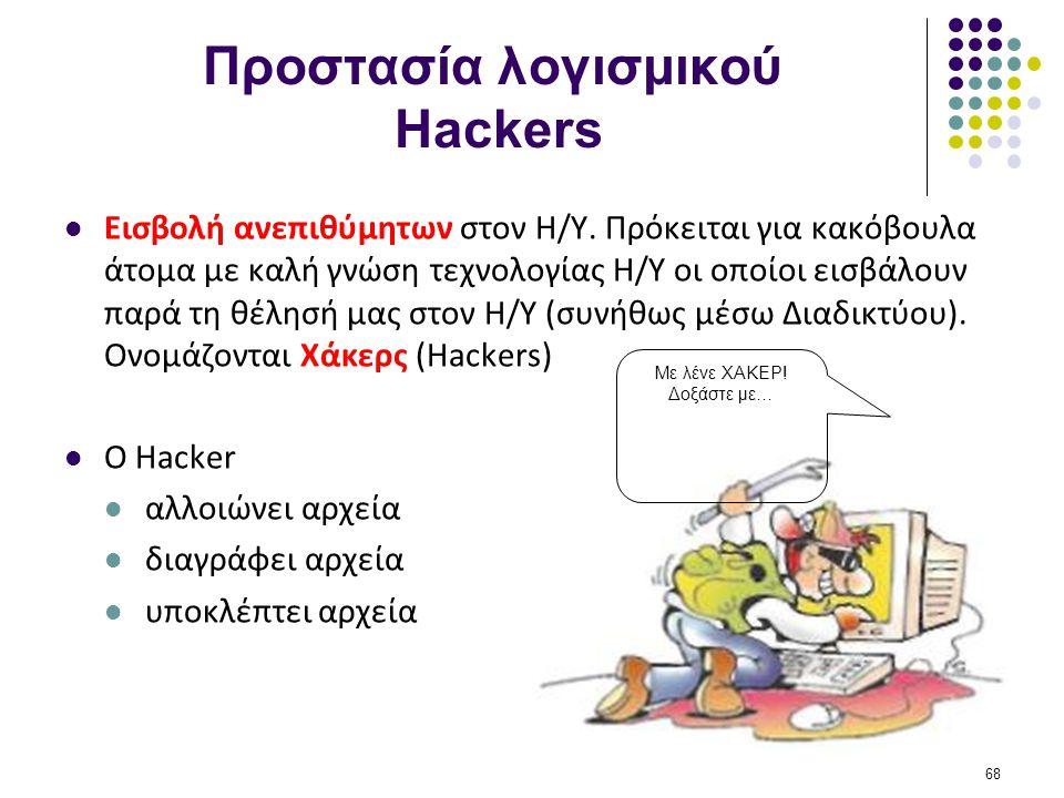 Προστασία λογισμικού Hackers  Εισβολή ανεπιθύμητων στον Η/Υ. Πρόκειται για κακόβουλα άτομα με καλή γνώση τεχνολογίας Η/Υ οι οποίοι εισβάλουν παρά τη