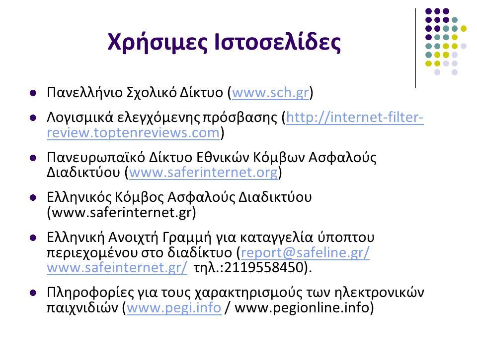  Πανελλήνιο Σχολικό Δίκτυο (www.sch.gr)www.sch.gr  Λογισμικά ελεγχόμενης πρόσβασης (http://internet-filter- review.toptenreviews.com)http://internet