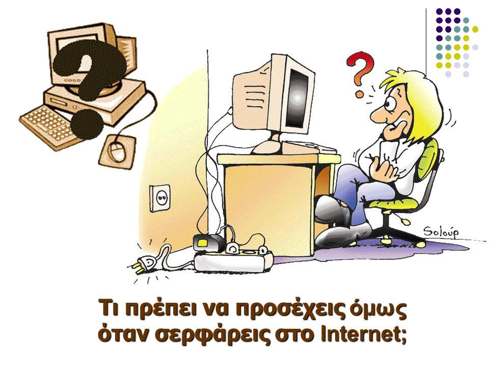 Τι πρέπει να προσέχεις όμως όταν σερφάρεις στο Internet;