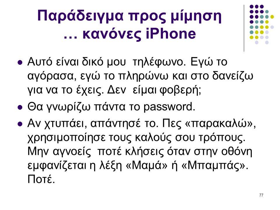 Παράδειγμα προς μίμηση … κανόνες iPhone  Αυτό είναι δικό μου τηλέφωνο. Εγώ το αγόρασα, εγώ το πληρώνω και στο δανείζω για να το έχεις. Δεν είμαι φοβε