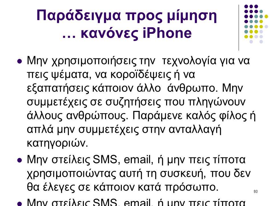 Παράδειγμα προς μίμηση … κανόνες iPhone  Μην χρησιμοποιήσεις την τεχνολογία για να πεις ψέματα, να κοροϊδέψεις ή να εξαπατήσεις κάποιον άλλο άνθρωπο.
