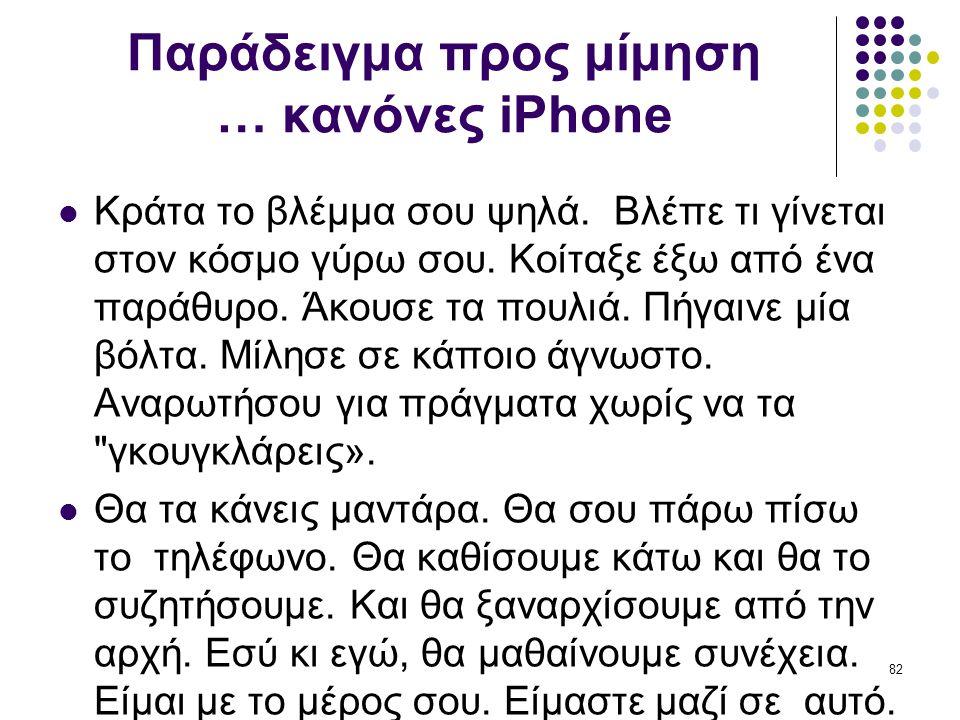 Παράδειγμα προς μίμηση … κανόνες iPhone  Κράτα το βλέμμα σου ψηλά. Βλέπε τι γίνεται στον κόσμο γύρω σου. Κοίταξε έξω από ένα παράθυρο. Άκουσε τα πουλ