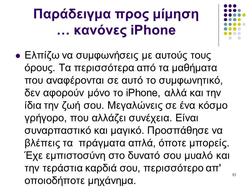 Παράδειγμα προς μίμηση … κανόνες iPhone  Ελπίζω να συμφωνήσεις με αυτούς τους όρους. Τα περισσότερα από τα μαθήματα που αναφέρονται σε αυτό το συμφων