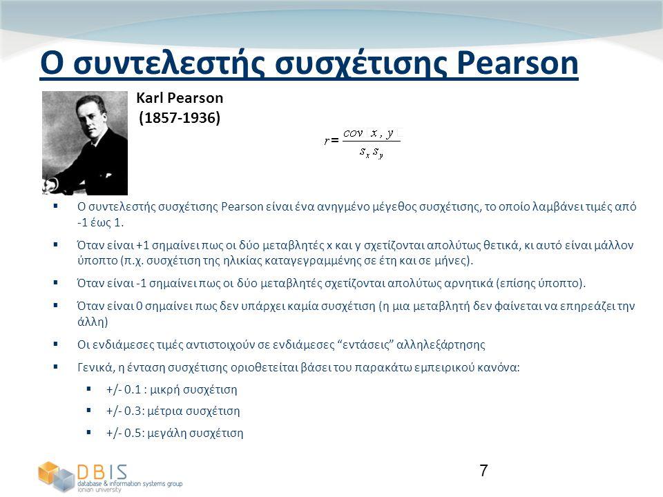 7 Ο συντελεστής συσχέτισης Pearson  Ο συντελεστής συσχέτισης Pearson είναι ένα ανηγμένο μέγεθος συσχέτισης, το οποίο λαμβάνει τιμές από -1 έως 1.