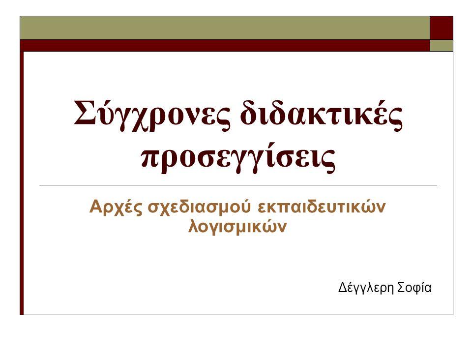 Αρχή της Προσωποποίησης (7/8)  Ύφος  Χρήση ευγενικών λέξεων  Αρχή της ευγένειας (politeness theory): ένας εναλλακτικός τρόπος βοήθειας που προσφέρει στον εκπαιδευόμενο μια σχετική ελευθερία κινήσεων και του επιτρέπει να συνεργαστεί με τον πράκτορα  Eυαισθησία των ανθρώπων απέναντι στον ευγενικό τόνο των δηλώσεων με feedback περιεχόμενο