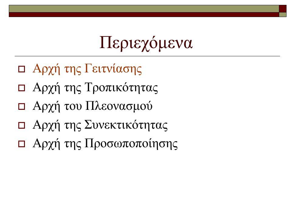 Αρχή της συνεκτικότητας (9/10)  Αποφυγή εξωγενών λέξεων  Επιπλέον λέξεις για να προκαλέσουν το ενδιαφέρον  Επιπλέον λέξεις για να διευρύνουν τις λέξεις κλειδιά  Επιπλέον λέξεις για προσθήκη τεχνικών λεπτομερειών που σχετίζονται με τις λέξεις κλειδιά