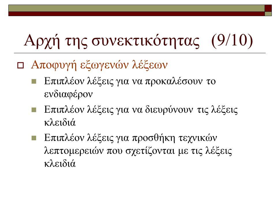 Αρχή της συνεκτικότητας (9/10)  Αποφυγή εξωγενών λέξεων  Επιπλέον λέξεις για να προκαλέσουν το ενδιαφέρον  Επιπλέον λέξεις για να διευρύνουν τις λέ