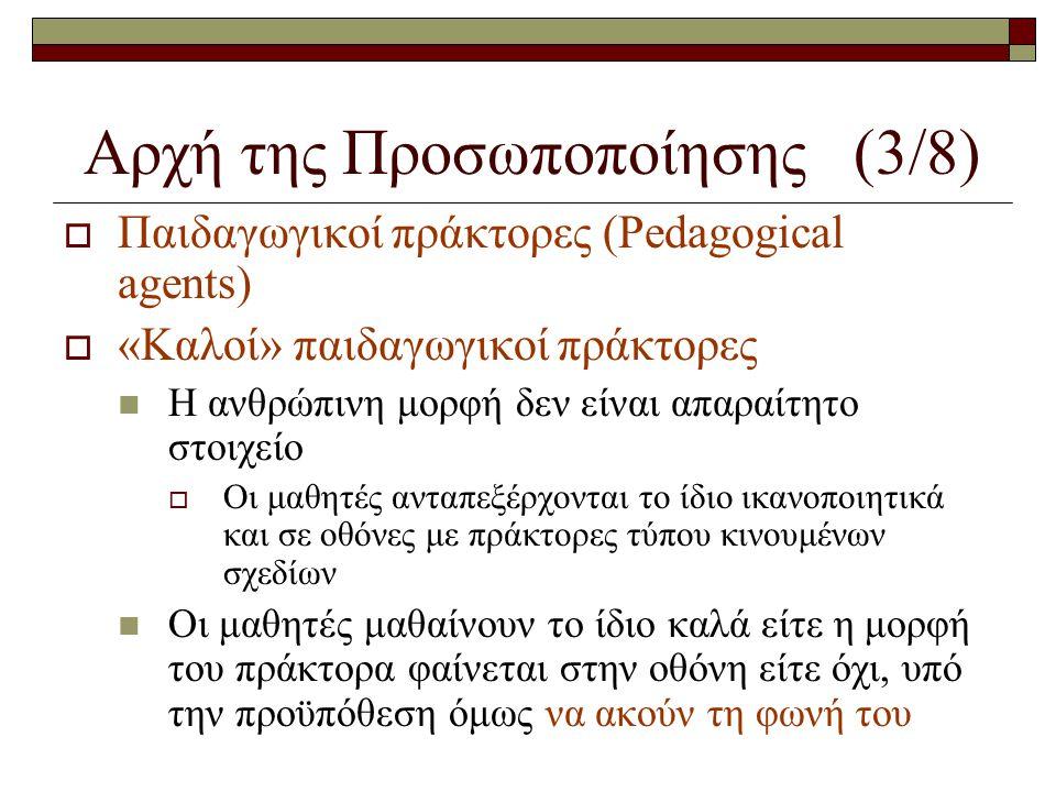 Αρχή της Προσωποποίησης (3/8)  Παιδαγωγικοί πράκτορες (Pedagogical agents)  «Καλοί» παιδαγωγικοί πράκτορες  Η ανθρώπινη μορφή δεν είναι απαραίτητο