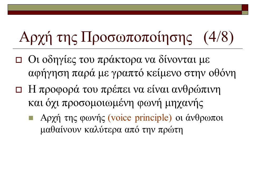 Αρχή της Προσωποποίησης (4/8)  Οι οδηγίες του πράκτορα να δίνονται με αφήγηση παρά με γραπτό κείμενο στην οθόνη  Η προφορά του πρέπει να είναι ανθρώ