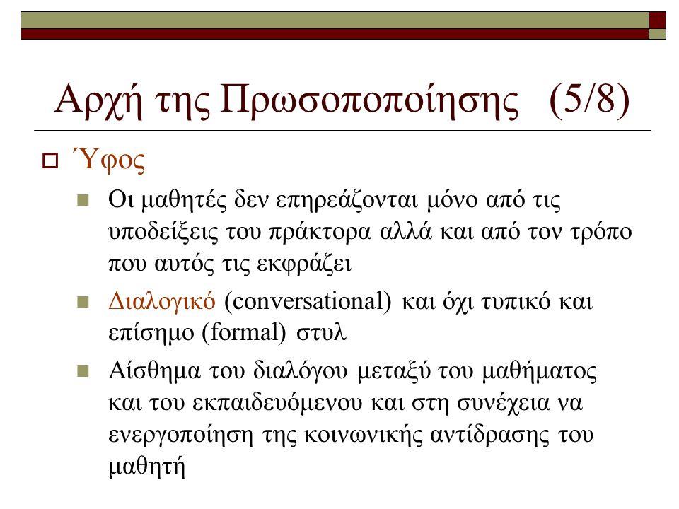 Αρχή της Πρωσοποποίησης (5/8)  Ύφος  Οι μαθητές δεν επηρεάζονται μόνο από τις υποδείξεις του πράκτορα αλλά και από τον τρόπο που αυτός τις εκφράζει