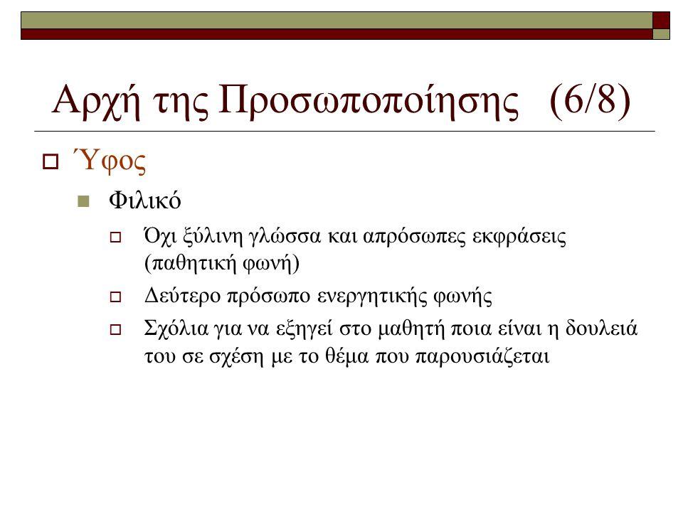 Αρχή της Προσωποποίησης (6/8)  Ύφος  Φιλικό  Όχι ξύλινη γλώσσα και απρόσωπες εκφράσεις (παθητική φωνή)  Δεύτερο πρόσωπο ενεργητικής φωνής  Σχόλια