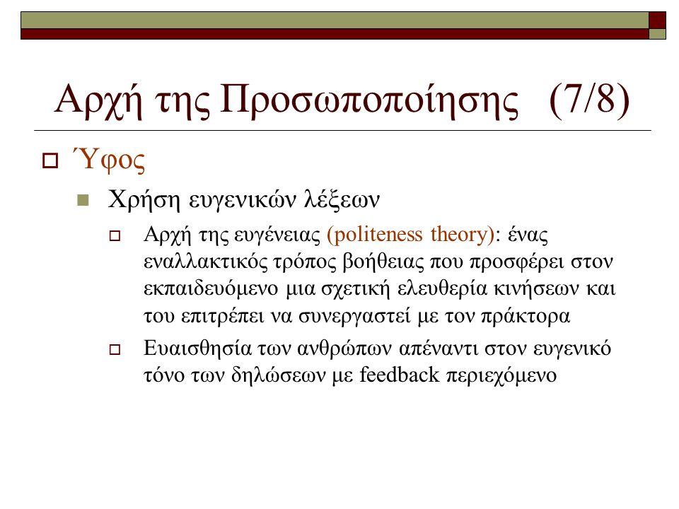 Αρχή της Προσωποποίησης (7/8)  Ύφος  Χρήση ευγενικών λέξεων  Αρχή της ευγένειας (politeness theory): ένας εναλλακτικός τρόπος βοήθειας που προσφέρε