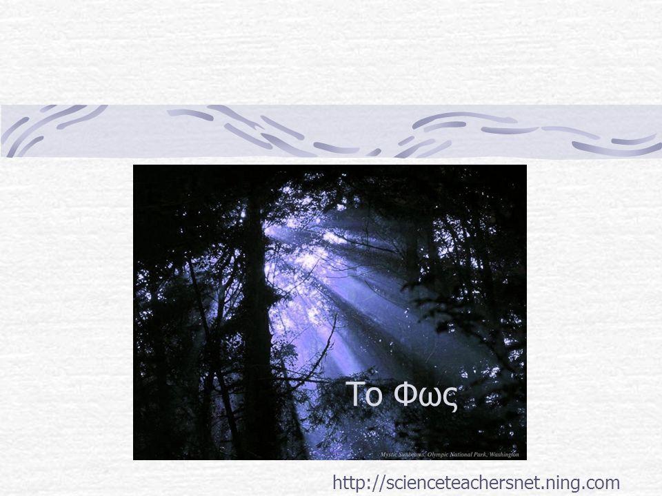 Η φύση του φωτός Από παλιά, στους αρχαιότατους χρόνους, φιλόσοφοι και φυσιοδίφες προσπαθούσαν να κατανοήσουν και να ερμηνεύσουν τη «φύση» του φωτός.