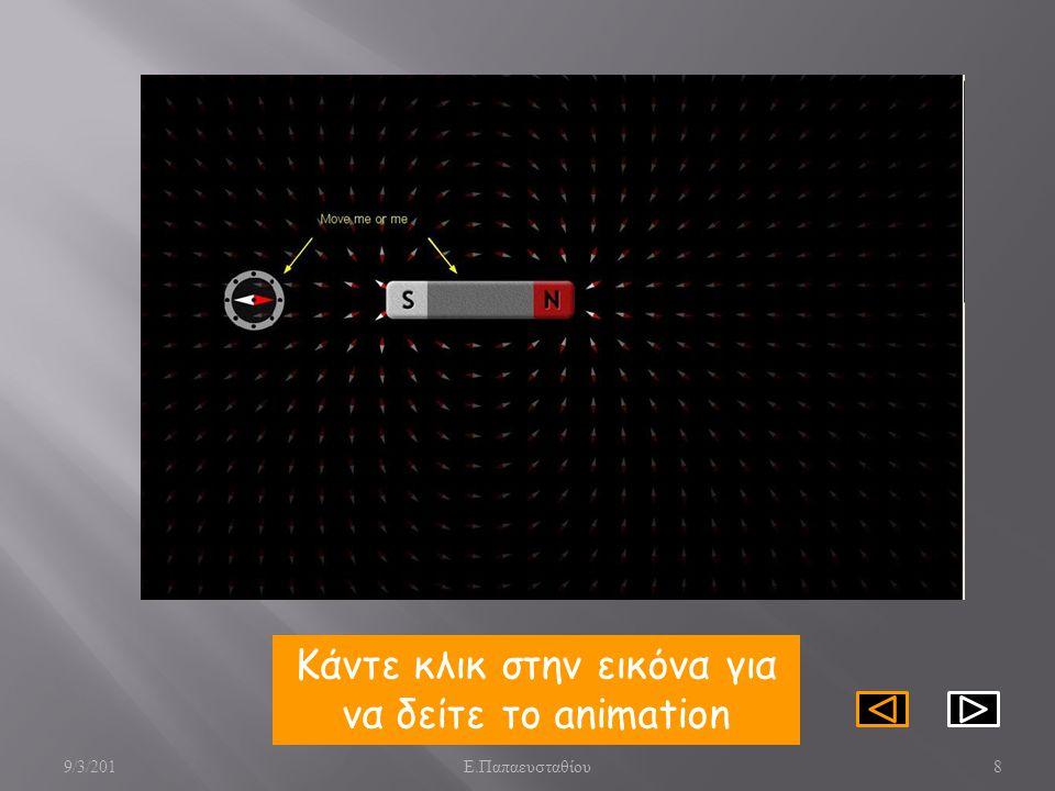 8 Κάντε κλικ στην εικόνα για να δείτε το animation 9/3/201 Ε. Παπαευσταθίου