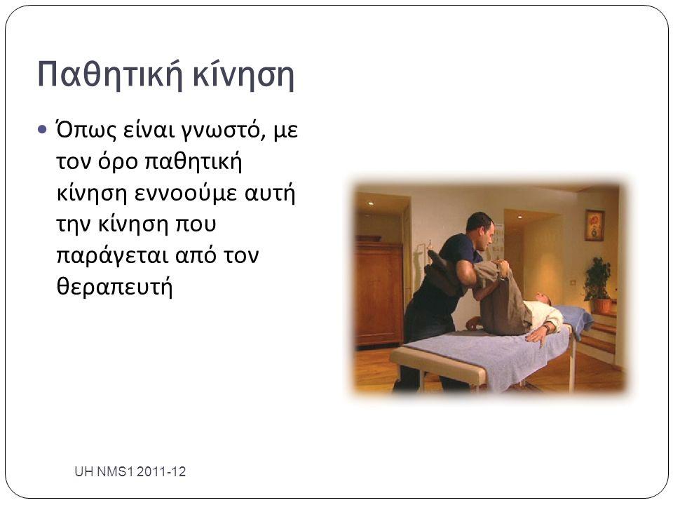 Παθητική κίνηση  Όπως είναι γνωστό, με τον όρο παθητική κίνηση εννοούμε αυτή την κίνηση που παράγεται από τον θεραπευτή UH NMS1 2011-12
