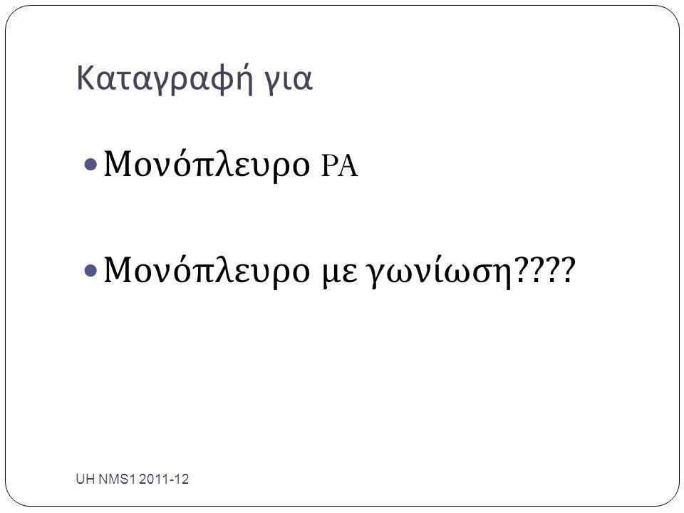 Καταγραφή για  Μονόπλευρο PA  Μονόπλευρο με γωνίωση ???? UH NMS1 2011-12