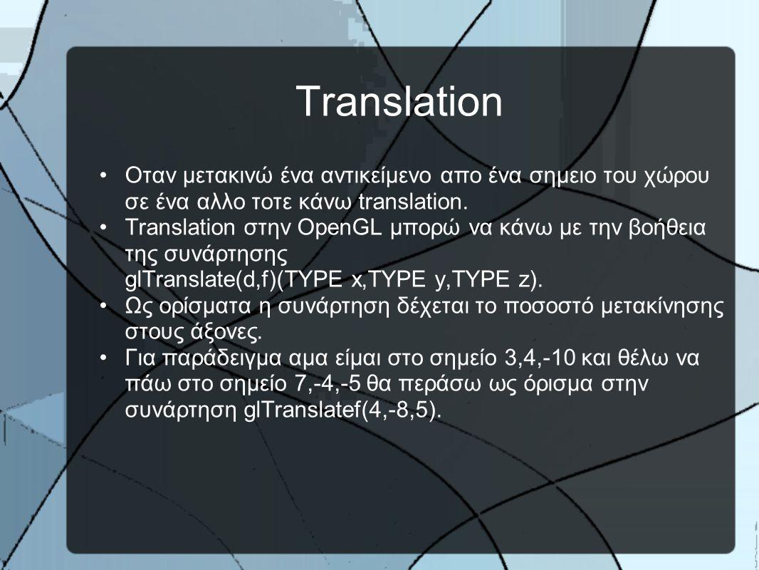 •Για να μεταφέρουμε ένα matrix στην στοίβα χρησιμοποιούμε την συνάρτηση glPushMatrix() ενώ για να κάνουμε Pop την συνάρτηση glPopMatrix().
