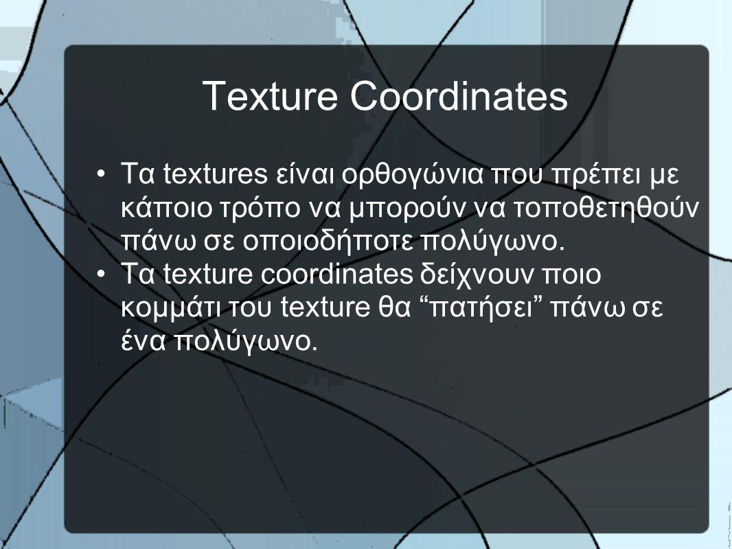 Texture Coordinates •Tα textures είναι ορθογώνια που πρέπει με κάποιο τρόπο να μπορούν να τοποθετηθούν πάνω σε οποιοδήποτε πολύγωνο.