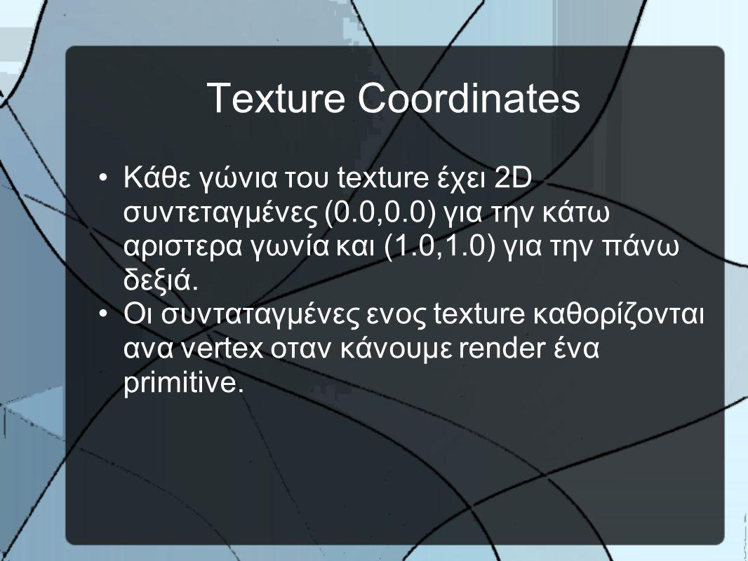 Texture Coordinates •Κάθε γώνια του texture έχει 2D συντεταγμένες (0.0,0.0) για την κάτω αριστερα γωνία και (1.0,1.0) για την πάνω δεξιά.