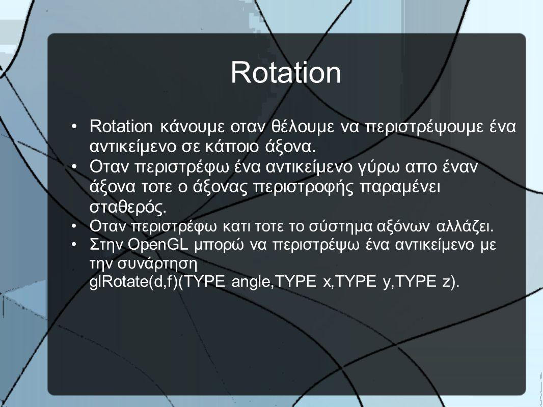 Rotation •Rotation κάνουμε οταν θέλουμε να περιστρέψουμε ένα αντικείμενο σε κάποιο άξονα.