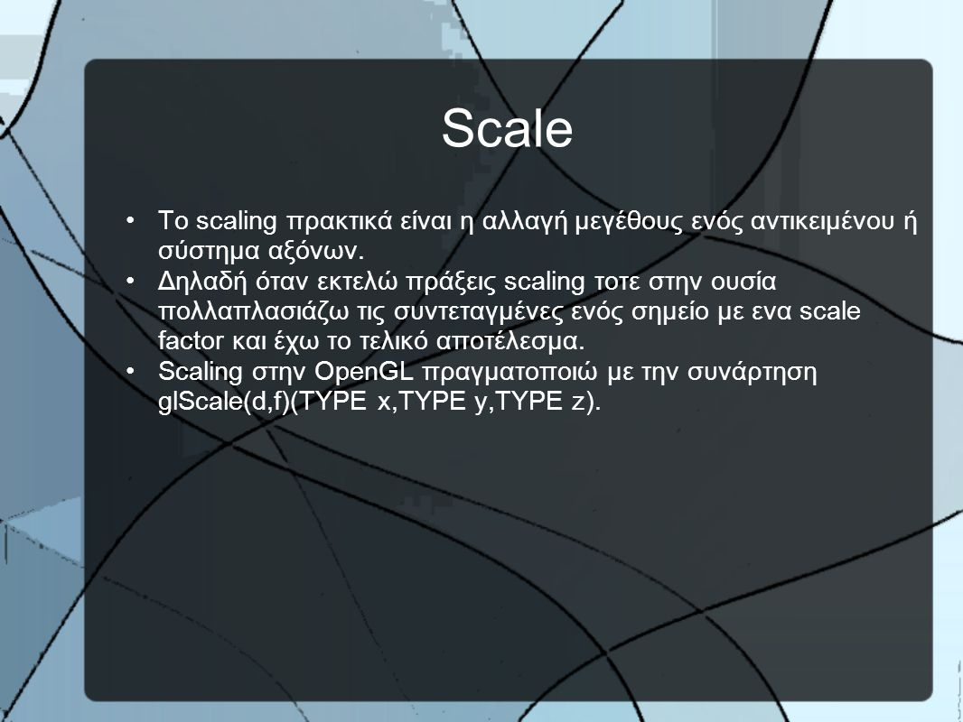 Scale •To scaling πρακτικά είναι η αλλαγή μεγέθους ενός αντικειμένου ή σύστημα αξόνων.