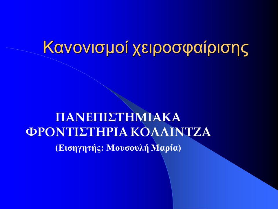 Κανονισμοί χειροσφαίρισης ΠΑΝΕΠΙΣΤΗΜΙΑΚΑ ΦΡΟΝΤΙΣΤΗΡΙΑ ΚΟΛΛΙΝΤΖΑ (Εισηγητής: Μουσουλή Μαρία)