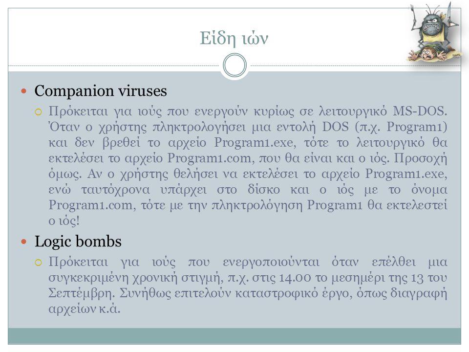 Είδη ιών  Companion viruses  Πρόκειται για ιούς που ενεργούν κυρίως σε λειτουργικό MS-DOS. Όταν ο χρήστης πληκτρολογήσει μια εντολή DOS (π.χ. Progra