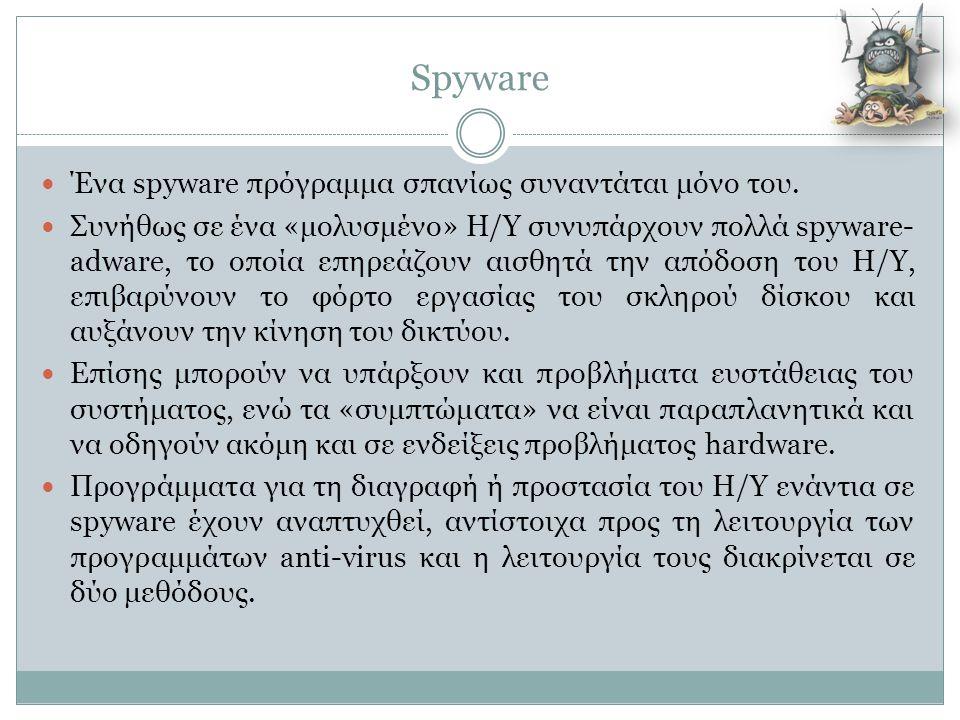 Spyware  Ένα spyware πρόγραμμα σπανίως συναντάται μόνο του.  Συνήθως σε ένα «μολυσμένο» Η/Υ συνυπάρχουν πολλά spyware- adware, το οποία επηρεάζουν α