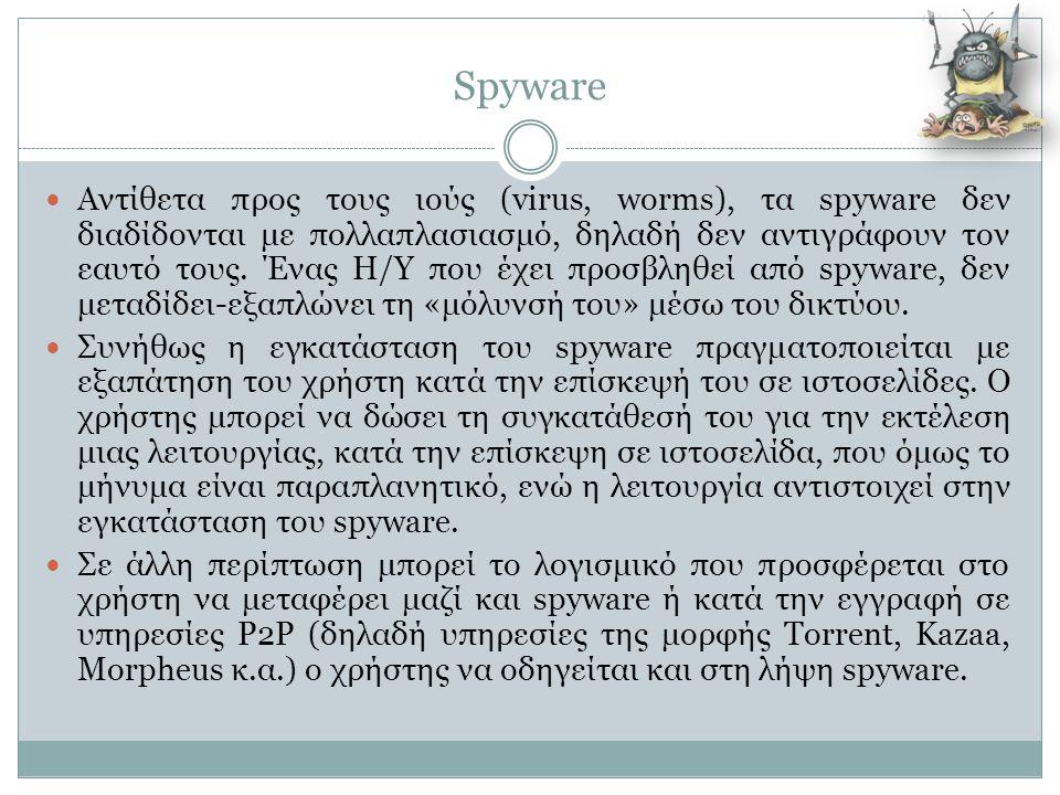 Spyware  Αντίθετα προς τους ιούς (virus, worms), τα spyware δεν διαδίδονται με πολλαπλασιασμό, δηλαδή δεν αντιγράφουν τον εαυτό τους. Ένας Η/Υ που έχ