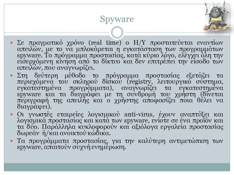 Spyware  Σε πραγματικό χρόνο (real time) ο Η/Υ προστατεύεται εναντίων απειλών, με το να μπλοκάρεται η εγκατάσταση των προγραμμάτων spyware. Το πρόγρα