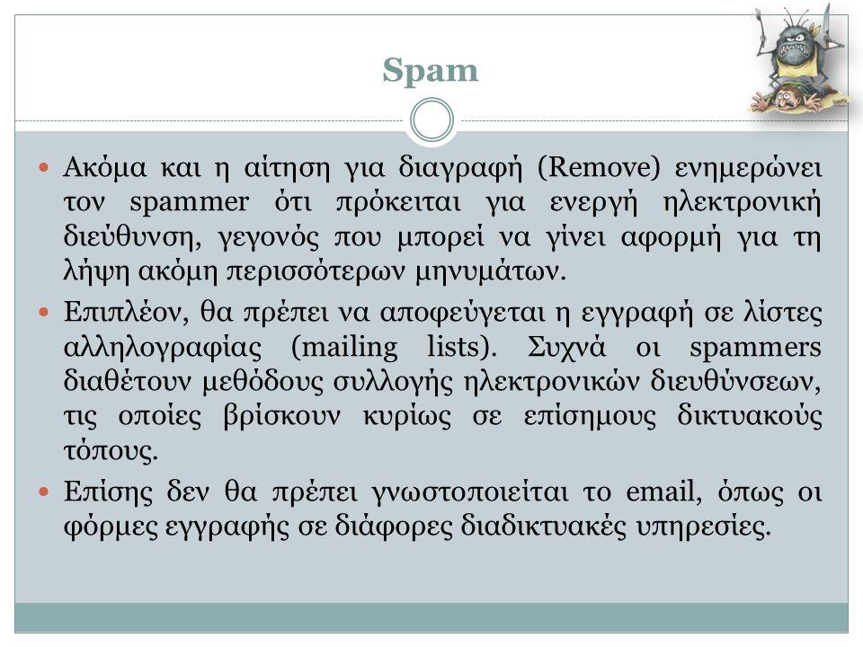 Spam  Ακόμα και η αίτηση για διαγραφή (Remove) ενημερώνει τον spammer ότι πρόκειται για ενεργή ηλεκτρονική διεύθυνση, γεγονός που μπορεί να γίνει αφο