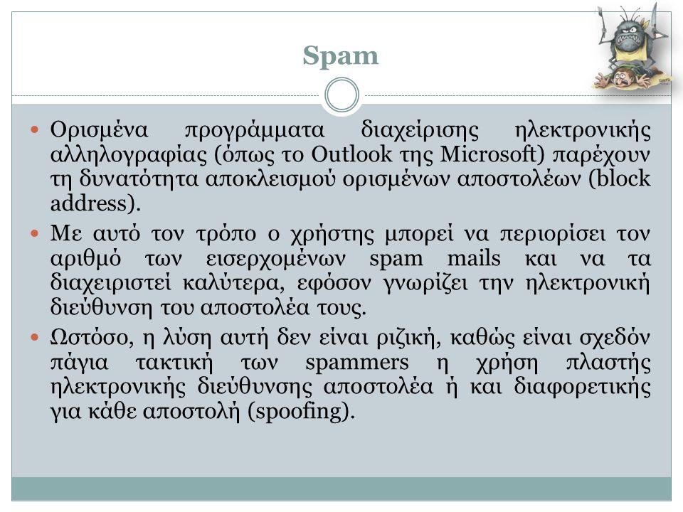 Spam  Ορισμένα προγράμματα διαχείρισης ηλεκτρονικής αλληλογραφίας (όπως το Outlook της Microsoft) παρέχουν τη δυνατότητα αποκλεισμού ορισμένων αποστο