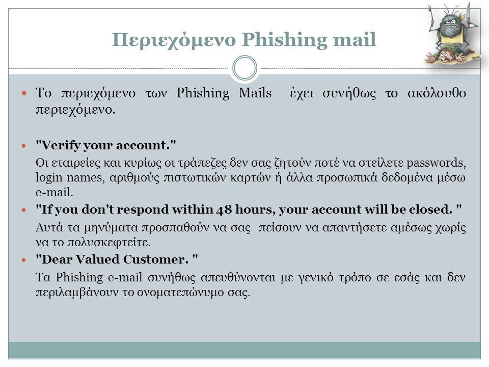 Περιεχόμενο Phishing mail  Το περιεχόμενο των Phishing Mails έχει συνήθως το ακόλουθο περιεχόμενο. 
