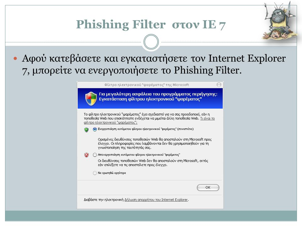 Phishing Filter στον IE 7  Αφού κατεβάσετε και εγκαταστήσετε τον Internet Explorer 7, μπορείτε να ενεργοποιήσετε το Phishing Filter.
