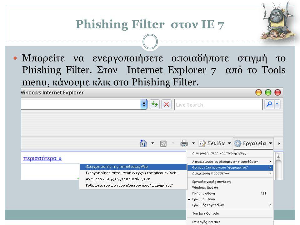  Μπορείτε να ενεργοποιήσετε οποιαδήποτε στιγμή το Phishing Filter. Στον Internet Explorer 7 από το Tools menu, κάνουμε κλικ στο Phishing Filter. Phis