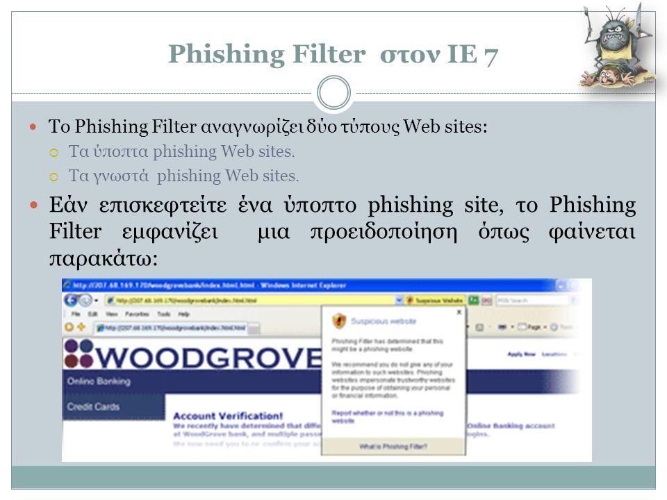  Το Phishing Filter αναγνωρίζει δύο τύπους Web sites:  Τα ύποπτα phishing Web sites.  Τα γνωστά phishing Web sites.  Εάν επισκεφτείτε ένα ύποπτο p
