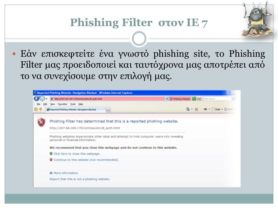 Phishing Filter στον IE 7  Εάν επισκεφτείτε ένα γνωστό phishing site, το Phishing Filter μας προειδοποιεί και ταυτόχρονα μας αποτρέπει από το να συνε