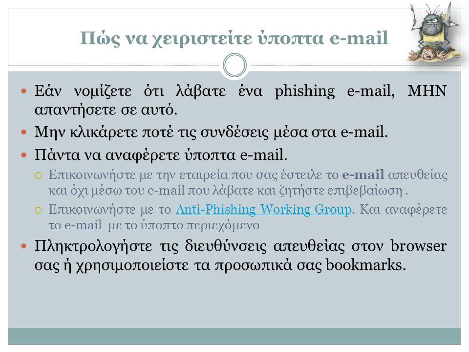 Πώς να χειριστείτε ύποπτα e-mail  Εάν νομίζετε ότι λάβατε ένα phishing e-mail, ΜΗΝ απαντήσετε σε αυτό.  Μην κλικάρετε ποτέ τις συνδέσεις μέσα στα e-
