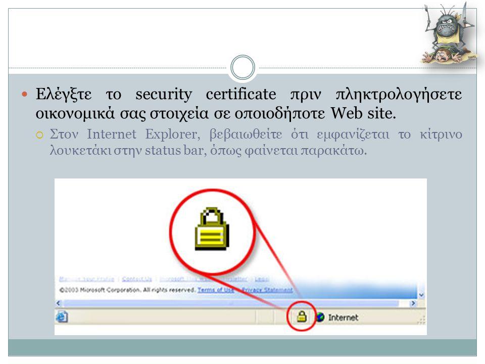  Ελέγξτε το security certificate πριν πληκτρολογήσετε οικονομικά σας στοιχεία σε οποιοδήποτε Web site.  Στον Internet Explorer, βεβαιωθείτε ότι εμφα